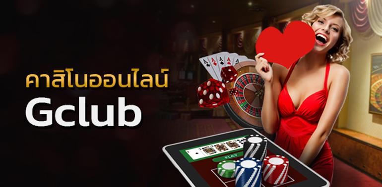 จีคลับ : Gclub เว็บพนันออนไลน์แถวหน้าของเอเชีย